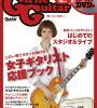 Girlie Guitar/ガーリーギター