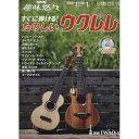 NHK趣味悠々「すぐに弾ける!楽しいウクレレ」