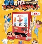 なぜ人気? 親子で作るダンボール自販機 ミニコーラ販売キット