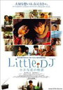 「Little DJ」DVD発売中