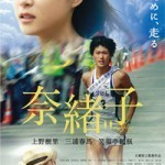 上野樹里で『奈緒子』映画化